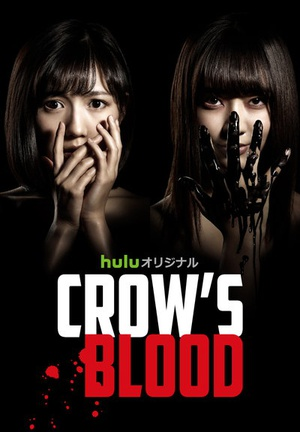 《CROWS BLOOD》什么她的血液是黑色的